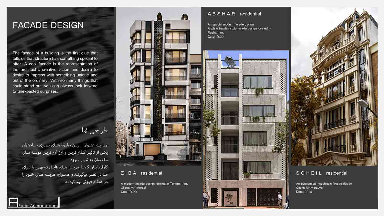 طراحی نما مدرن و کلاسیک